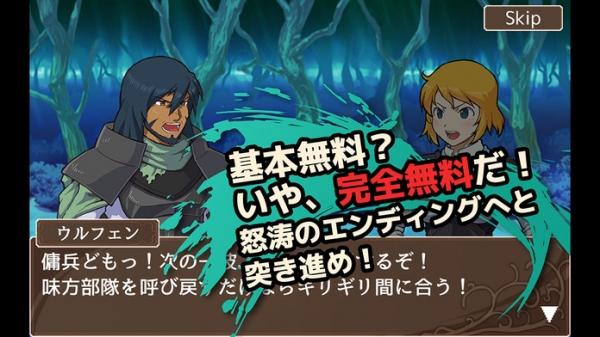 「傭兵王〜カードで召喚タワーディフェンス〜」のスクリーンショット 3枚目