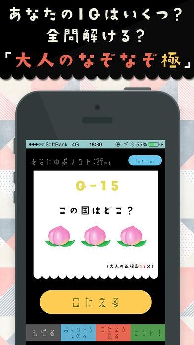 「大人のなぞなぞ極 ~ほとんどの大人が解けない脳トレ謎解きIQアプリ~」のスクリーンショット 2枚目