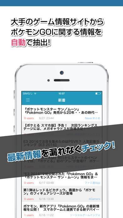 「攻略ニュースまとめ for ポケモンGO」のスクリーンショット 2枚目