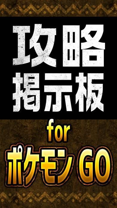 「攻略掲示板アプリ for ポケモンGO」のスクリーンショット 1枚目