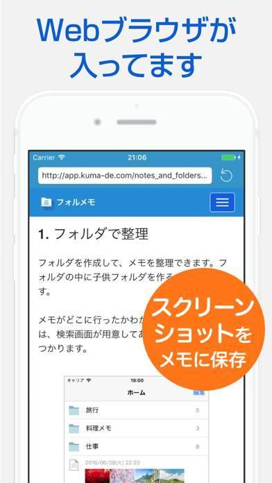 「フォルダつきメモ帳 フォルメモ」のスクリーンショット 3枚目