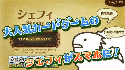 「シェフィ―Shephy― 【1人用ひつじ増やしカードゲーム】」のスクリーンショット 1枚目