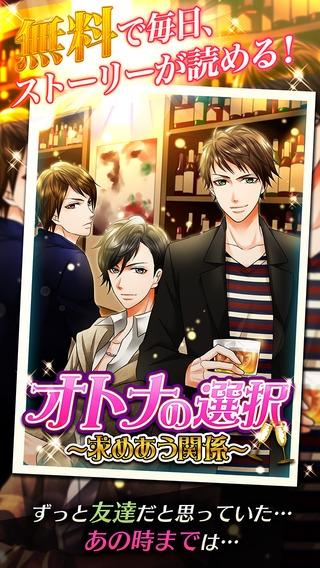 「オトナの選択◆イケメン恋愛ゲーム無料!女性向け人気乙女ゲーム」のスクリーンショット 2枚目