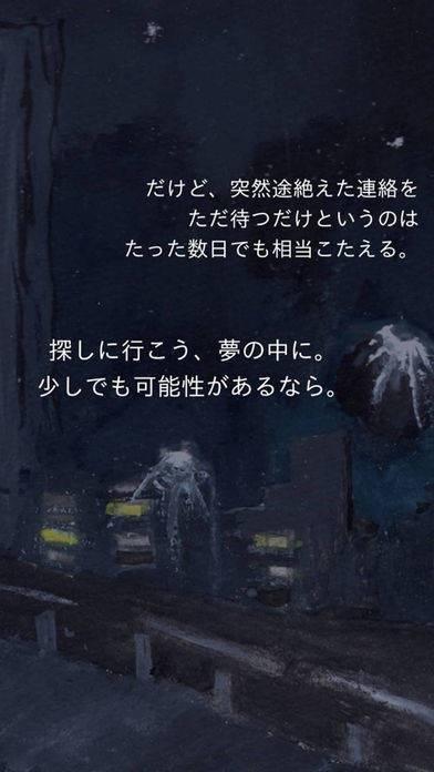 「ヒュプノノーツ2」のスクリーンショット 1枚目