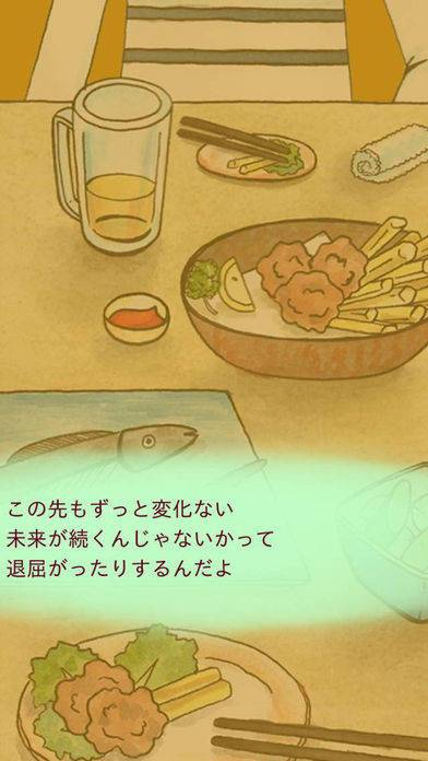 「ヒュプノノーツ2」のスクリーンショット 2枚目
