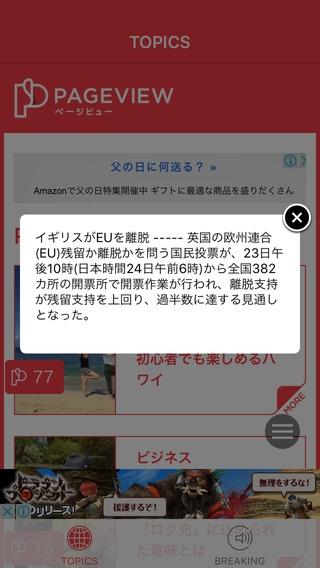 「速報ニュース通知アプリ - PAGEVIEW」のスクリーンショット 1枚目