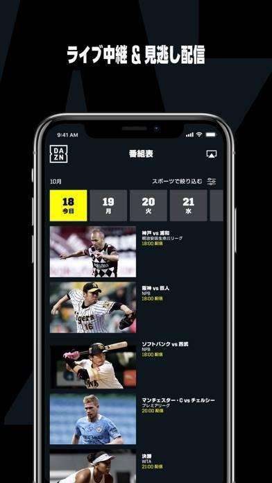「DAZN (ダゾーン) スポーツをライブ中継」のスクリーンショット 2枚目