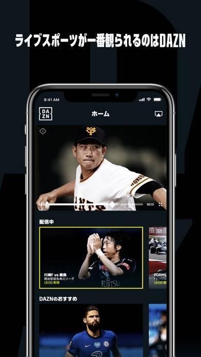 「DAZN (ダゾーン) スポーツをライブ中継」のスクリーンショット 1枚目