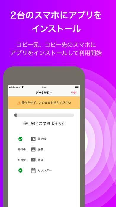 「ドコモデータコピー」のスクリーンショット 3枚目