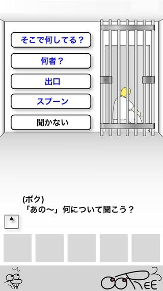「絶対に押してはいけないボタン5 -脱出ゲーム-」のスクリーンショット 3枚目