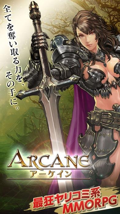 「ARCANE-アーケイン-」のスクリーンショット 1枚目