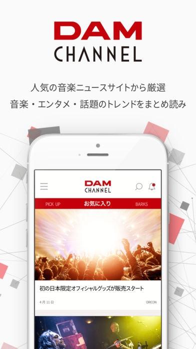 「DAM CHANNEL APP」のスクリーンショット 1枚目