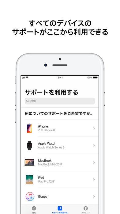 「Apple サポート」のスクリーンショット 1枚目
