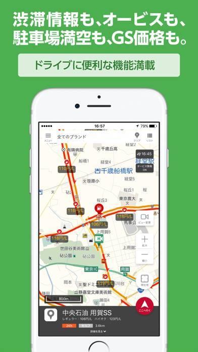 「MapFan(マップファン)」のスクリーンショット 3枚目
