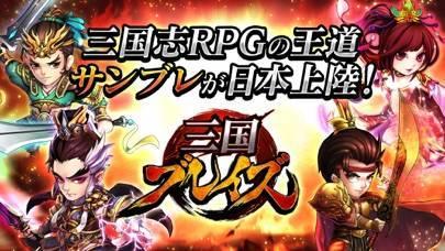 「三国ブレイズ:オンライン三国志RPG」のスクリーンショット 1枚目