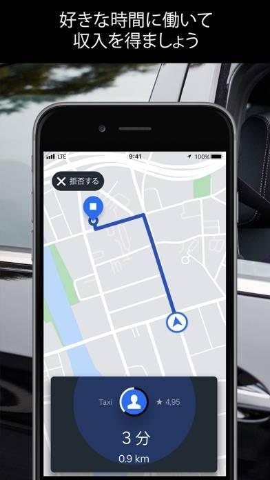 「Uber Driver - ドライバー用」のスクリーンショット 1枚目