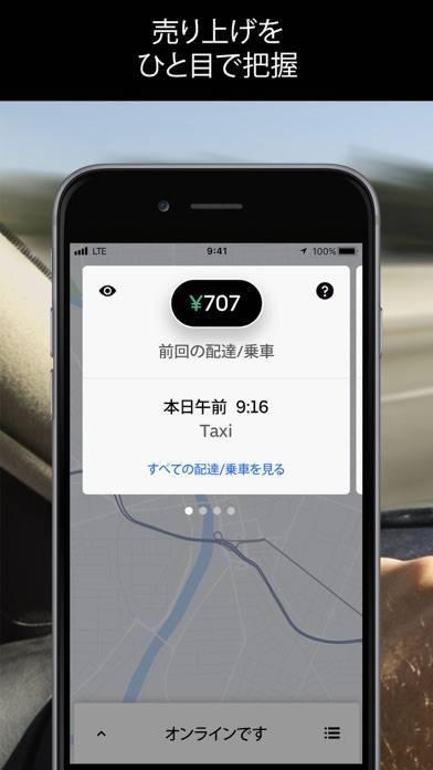 「Uber Driver - ドライバー用」のスクリーンショット 3枚目