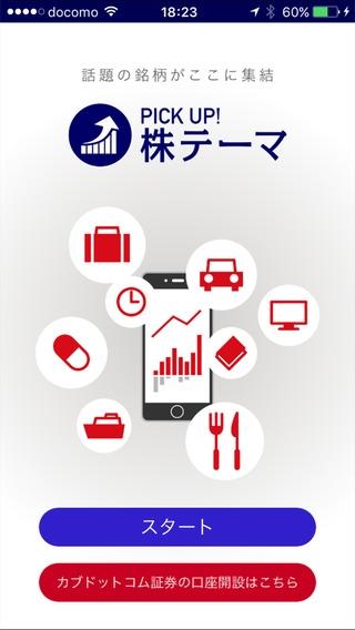 「PICK UP! 株テーマ-話題のテーマから銘柄検索」のスクリーンショット 1枚目