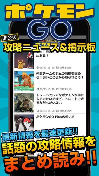 「ポケモンゴー攻略まとめ掲示板 for ポケモンGO」のスクリーンショット 1枚目