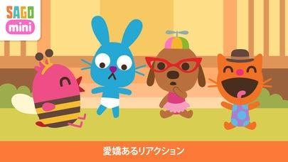 「Sago Mini ベイビー ドレスアップ」のスクリーンショット 3枚目