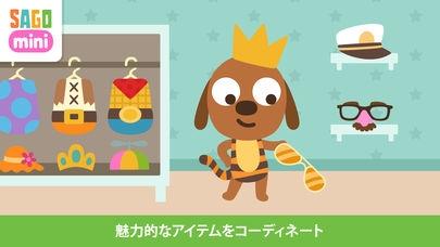 「Sago Mini ベイビー ドレスアップ」のスクリーンショット 2枚目