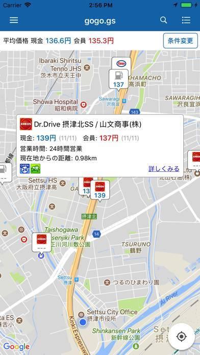 「ガソリン価格比較アプリ gogo.gs」のスクリーンショット 1枚目
