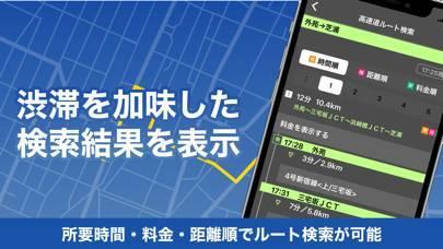 「高速・一般道路の渋滞情報アプリ ATIS(アティス)」のスクリーンショット 3枚目