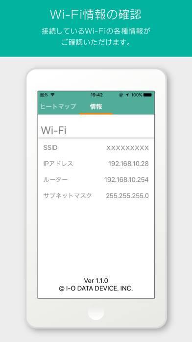 「Wi-Fiミレル」のスクリーンショット 3枚目