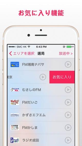 「日本ラジオ - 全国無料コミュニティラジオ局」のスクリーンショット 3枚目