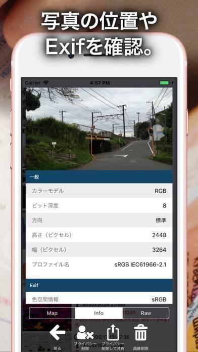 「写真のExif削除 Photo Secure」のスクリーンショット 3枚目
