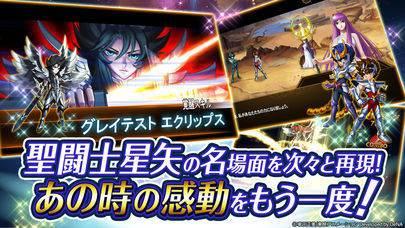 「聖闘士星矢 ギャラクシー スピリッツ【本格ARPG】」のスクリーンショット 2枚目
