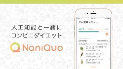 「NaniQuo(ナニクオ)」のスクリーンショット 1枚目