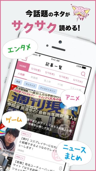 「はちまApp ゲーム系まとめや旬な時事ネタ等ニュース・掲示板」のスクリーンショット 2枚目