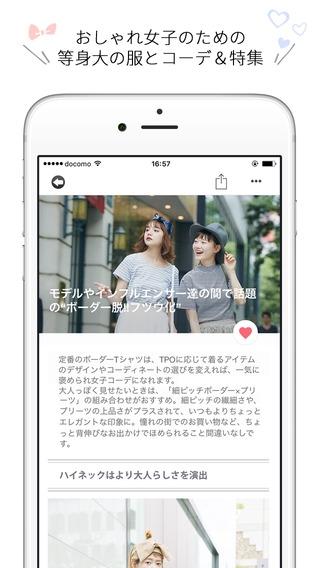 「mer(メル)-ファッションアプリ」のスクリーンショット 2枚目