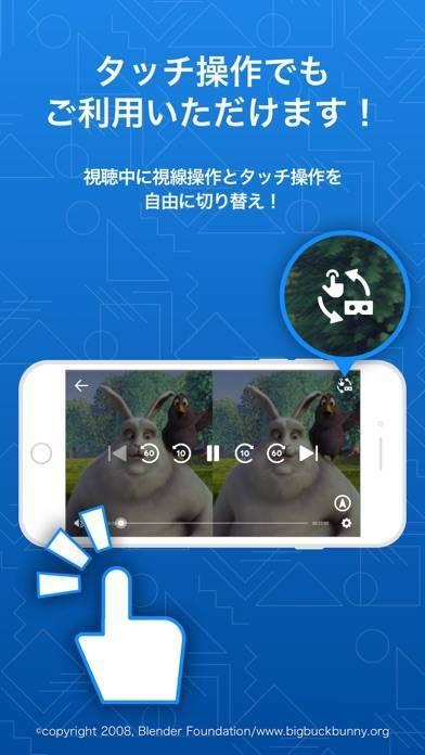 「DMM VR動画プレイヤー」のスクリーンショット 2枚目
