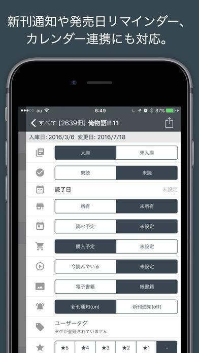 「新刊通知・蔵書管理: ブックフォワード」のスクリーンショット 2枚目