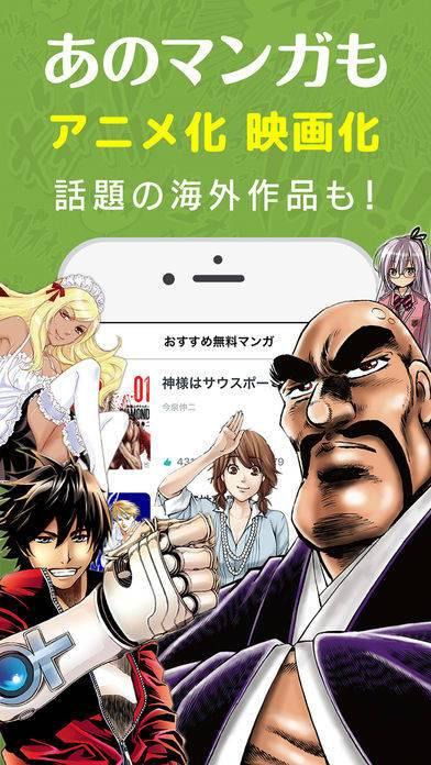 「マンガLIKE 人気コミック - 漫画が毎日読み放題アプリ」のスクリーンショット 3枚目