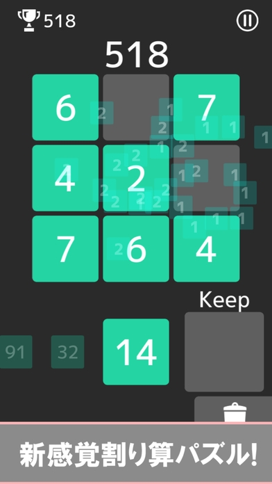 「Divide Number Puzzle」のスクリーンショット 1枚目