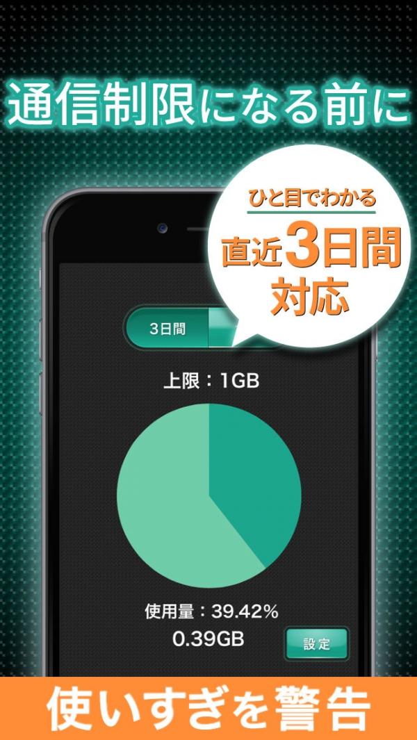 「長持ち節電バッテリー 快 -KAI- for iPhone」のスクリーンショット 3枚目