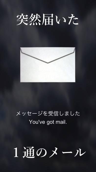 「謎解きメール」のスクリーンショット 1枚目