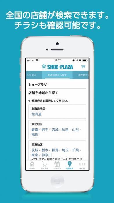 「シュープラザ(SHOE・PLAZA) 公式アプリ」のスクリーンショット 3枚目