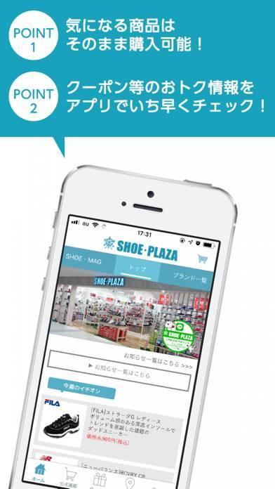 「シュープラザ(SHOE・PLAZA) 公式アプリ」のスクリーンショット 1枚目
