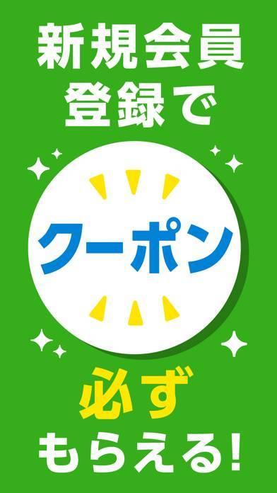 「ファミペイ-クーポン・ポイント・決済でお得にお買い物・ポイ活」のスクリーンショット 1枚目