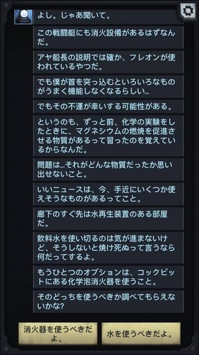 「Lifeline:無限の途中」のスクリーンショット 3枚目