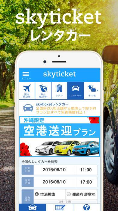 「skyticketレンタカー」のスクリーンショット 1枚目