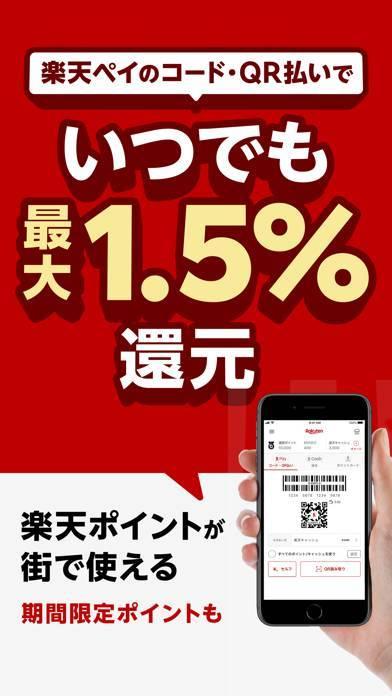 「楽天ペイ-かんたん、お得なスマホ決済アプリ!」のスクリーンショット 1枚目