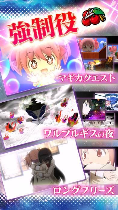 「SLOT魔法少女まどかマギカ2」のスクリーンショット 3枚目