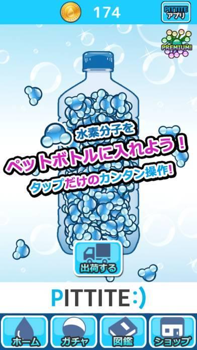 「水素の水」のスクリーンショット 3枚目