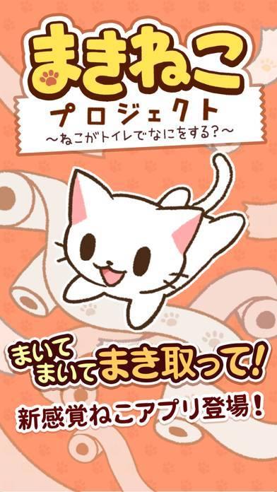 「まき猫プロジェクト(猫ステッカー付き)」のスクリーンショット 1枚目