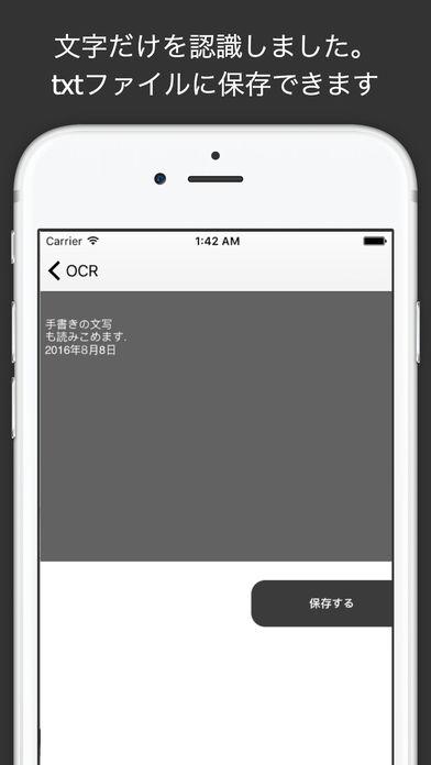「画像、写真から文字を認識するOCRアプリ」のスクリーンショット 3枚目